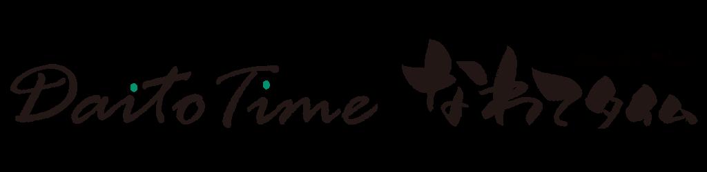 フリータウン誌 DAITOTIME | NAWATETIME